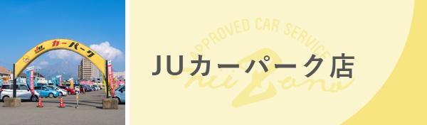 JUカーパーク店