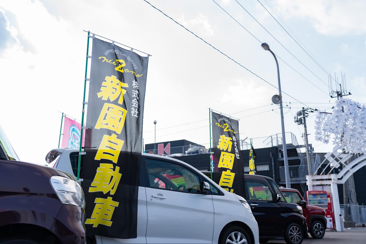 新園自動車 オートピア21店